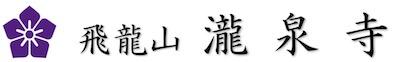 飛龍山 瀧泉寺ー千葉県袖ヶ浦市 お不動さまのお寺